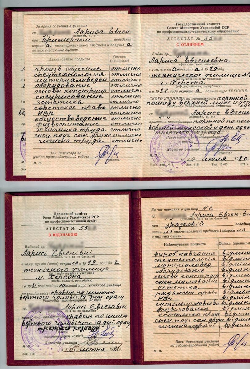 Нотариальный перевод диплома в Москве Цена от руб  Аттестат СССР с русским и украинским вариантом
