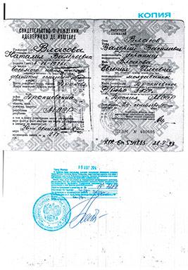 Документов с нотариальным заверением