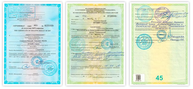 Медицинское заключение о состоянии здоровья Улица Шумилова анализ крови на в москве дешево
