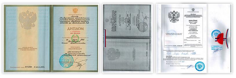Нотариальный перевод диплома в Москве Цена от руб  Перевод диплома с русского языка с нотариальным заверением