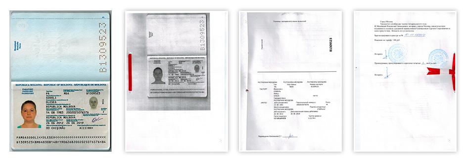Как сделать английский паспорт