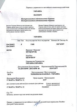 образец перевода паспорта с украинского на русский