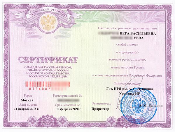 Знание русского языка при получении российского гражданства