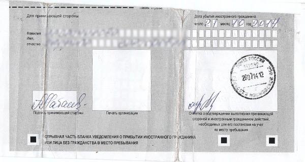 Как оформить временную регистрацию нпо почте вот