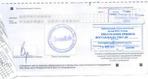 Временная регистрация в москве общежитии где указан номер медицинской книжки