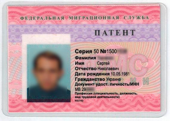 Патент на работу права как сделать таджику временную регистрацию