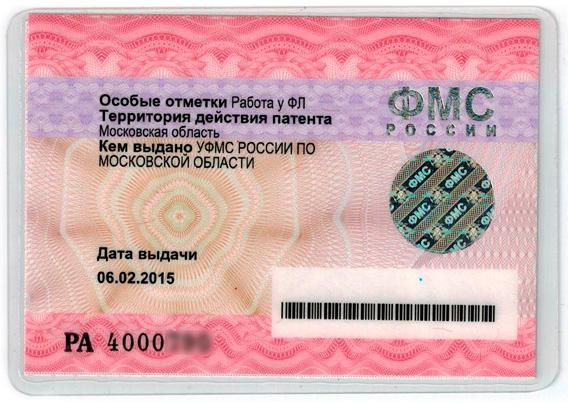 Патент на работу 2014 года медицинская книжка за 1 день ярославль