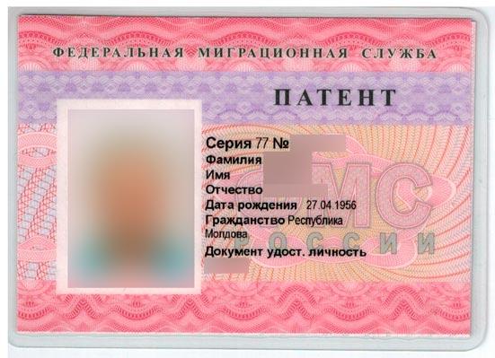 Какие документы для патента на работу байконур временная регистрация