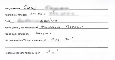Патенты на работу красногорск имеет ли право работодатель требовать временную регистрацию